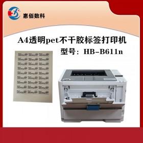 透明pet材质不干胶标签打印机 惠佰HB611n
