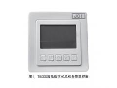 江森液晶温控面板