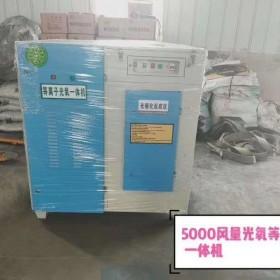 光氧废气处理设备活性炭等离子一体机环保箱UV光氧催化