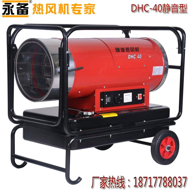 永备DHC40燃油热风机静音款养殖育雏保育温室大棚加温设备