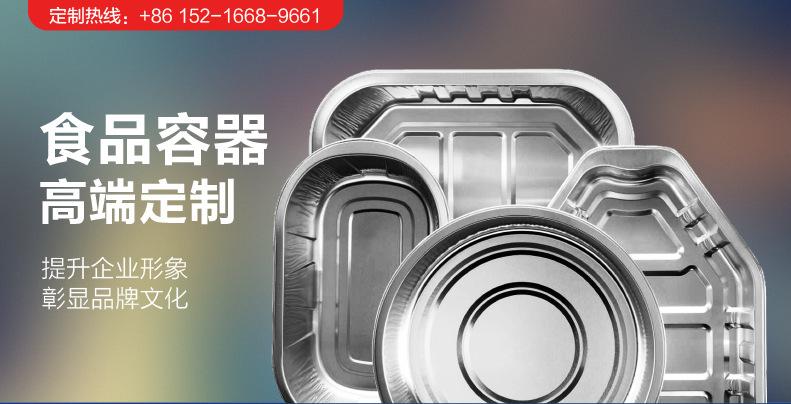 铝箔餐盒铝箔容器一次性餐盒航空餐盒外卖餐盒