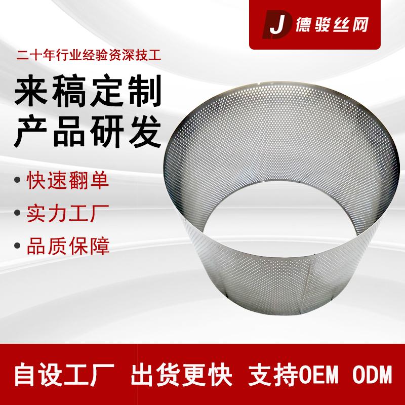 定制 冲孔网滤桶 冲孔板圆孔无缝焊接网桶 异型滤筒的加工订做