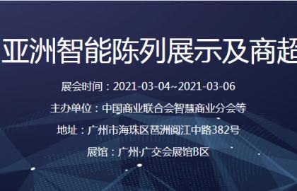 2021第二届亚洲智能陈列展示及商超设备展览会
