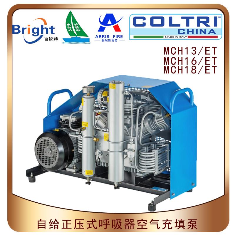 MCH13/ET Standard意大利科尔奇高压空气压缩机