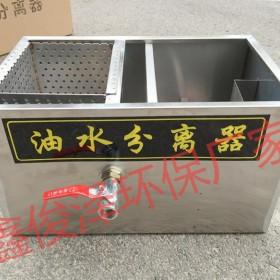 油水分离器厨房餐饮商用污水处理水油滤油器不锈钢隔油池