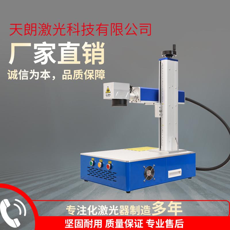江苏墙壁电源开关插座小型激光打标机生产厂家