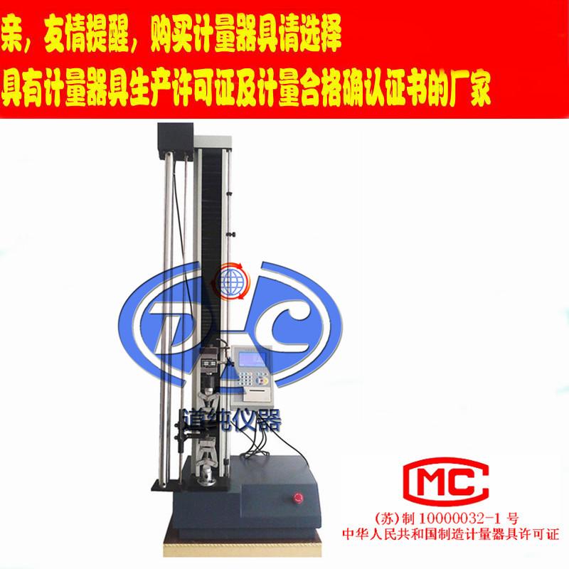 布料抗拉强度试验机-保险带断裂强度拉力机-海绵胶条拉力试验机