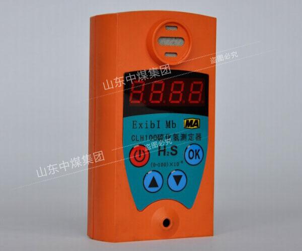 硫化氢测定器参数,硫化氢测定器图片,硫化氢测定器厂家