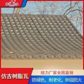 屋面树脂瓦 山东临沂塑料仿古瓦 合成树脂琉璃瓦耐火性强