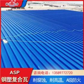 Psp钢塑瓦 覆膜金属瓦 吉林白城钢结构屋顶瓦抗化学腐蚀
