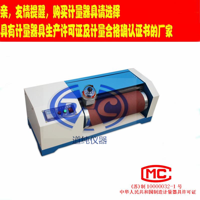 橡胶旋转辊筒式磨耗机-DIN磨耗试验机-邵坡尔型磨耗试验机