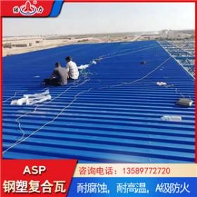 结力屋面金属瓦 asp耐腐铁板 内蒙古通辽钢塑瓦稳定性好