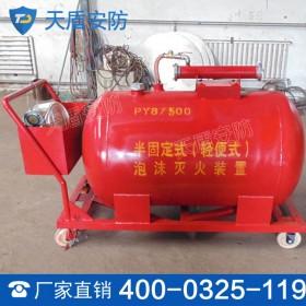 PY系列半固定式(轻便式)泡沫灭火装置 消防器材 品质保证