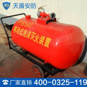 PY推车式泡沫灭火装置 消防器材 泡沫比例混合装置