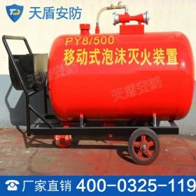 PY移动泡沫灭火器 灭火器价格优势 消防防卫器材