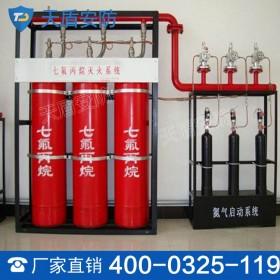 七氟丙烷自动灭火系统 丙烷灭火系统特性 保质保量