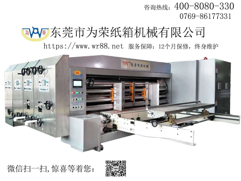 纸箱印刷机 高速纸箱印刷开槽模切机厂家为荣