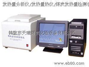 煤大卡化验仪/煤炭大卡热量仪/等温式量热仪