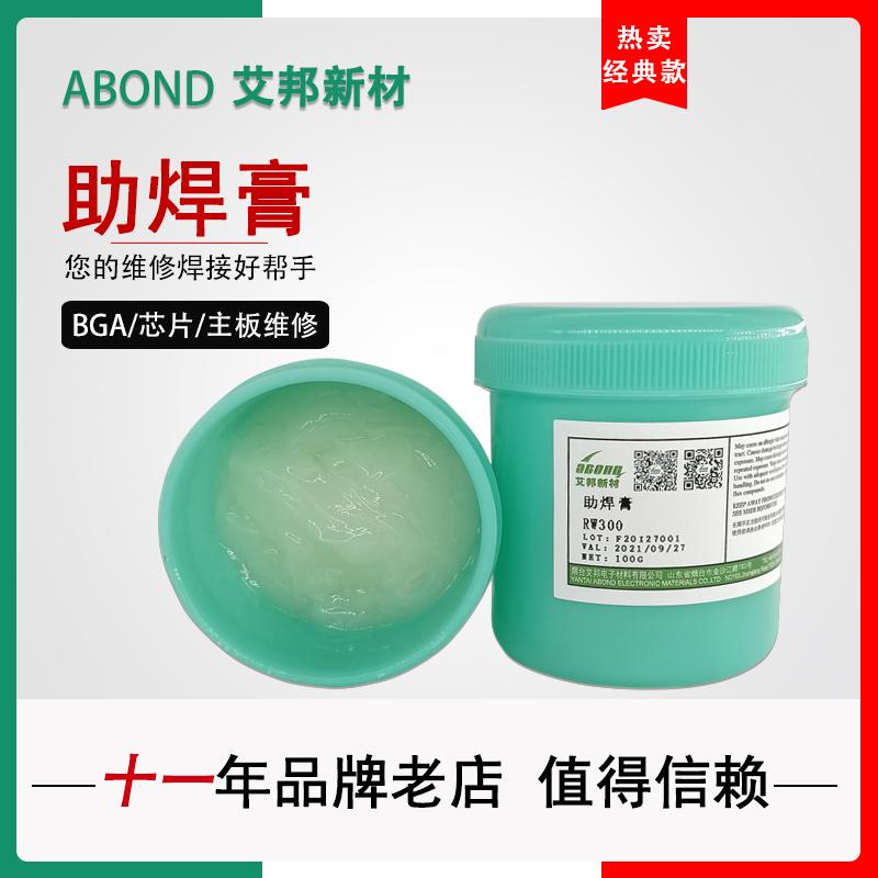 厂家直销艾邦助焊膏返修膏RW300 免清洗易上锡含松香焊油