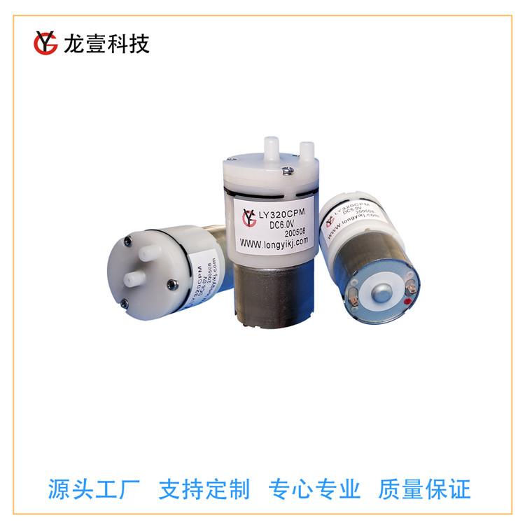 深圳龙壹微型抽气真空泵,静音迷你负压泵型号320真空大