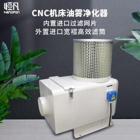 恒凡cnc机床油雾分离器工业油雾收集器油雾净化器油雾过滤