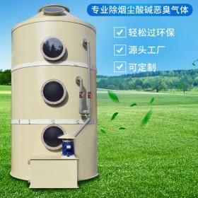 恒凡PP喷淋塔废气处理设备工业除雾除尘水喷淋旋流洗涤净化塔