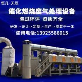 RCO催化燃烧废气处理设备工业环保VOC净化活性碳吸脱附蓄热