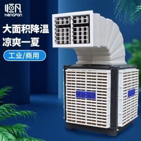 恒凡工业冷风机商用水空调环保水冷空调养殖场工厂房用