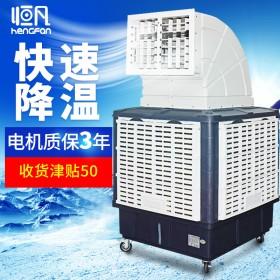 恒凡移动冷风机工业水冷空调商用工厂房大型环保空调