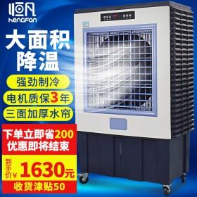 恒凡工业冷风机移动水空调环保水冷空调网吧厂房商用