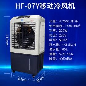 恒凡冷风机工业水空调移动水冷环保空调网吧商用大型单制