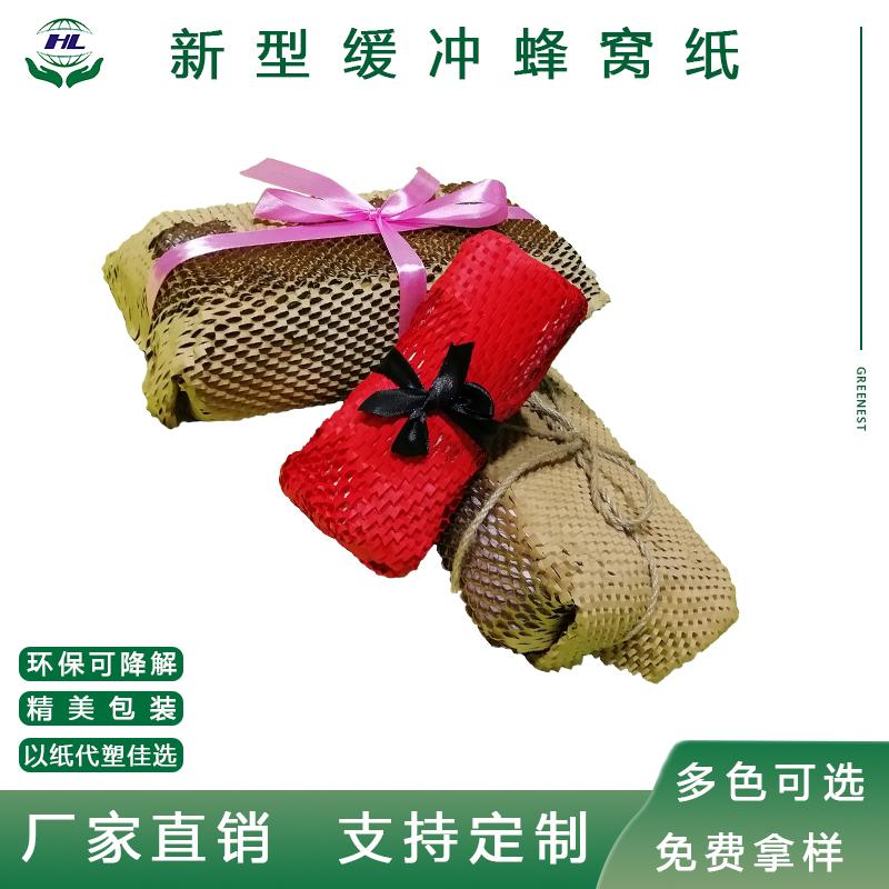 牛皮包装纸蜂巢包装纸 减震纸快递打包纸