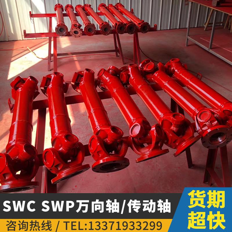 SWC伸缩焊接式万向轴SWP整体式十字轴联轴器重型轻型汽车