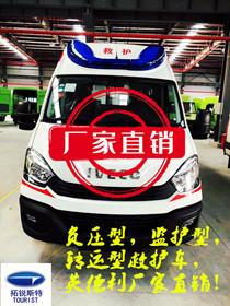厂家直销依维柯拓锐斯特牌YDL5043XJH00型救护车