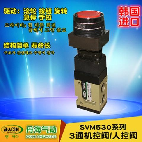 韩国DANHI丹海SVM530系列2位3通机控阀