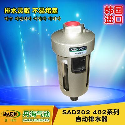 韩国DANHI丹海SAD402-04自动排水器