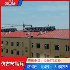 山东合成树脂瓦 古建筑仿古瓦 新型塑料建材用于新农村建设