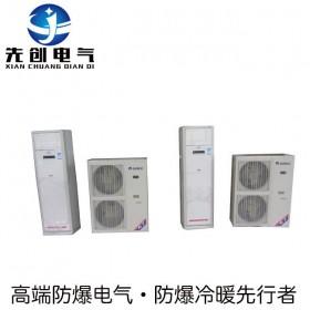 桐城工业机房用5匹防爆空调,厂家直销