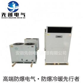 三明液压厂用10匹防爆空调,型号齐全