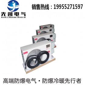 供应加工区域用1.5匹防爆空调,价格优惠