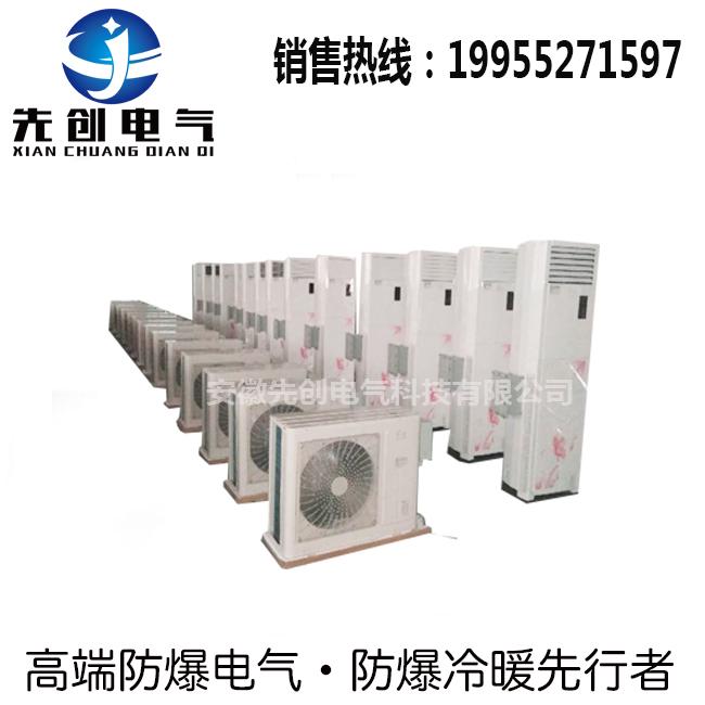 供应加工区域用3匹防爆空调,支持定制