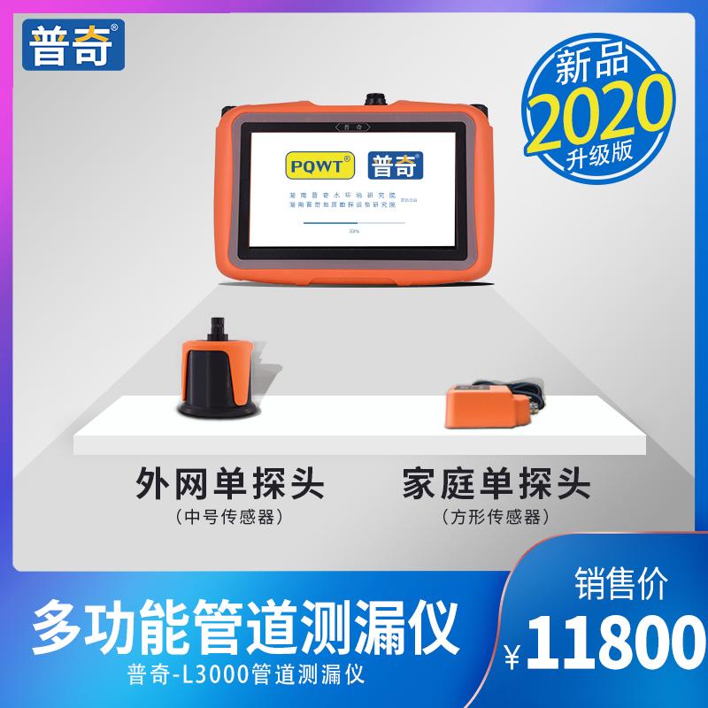 普奇-L3000多功能管道测漏仪高精度家庭外网漏水检测仪