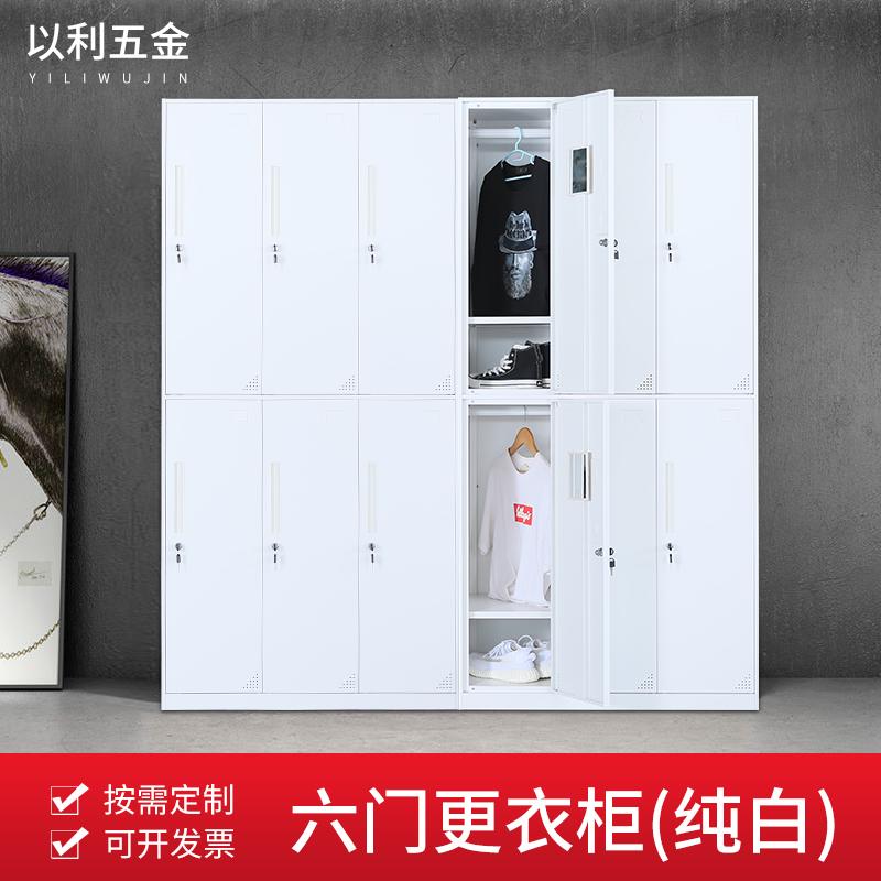 中山铁皮柜厂家 纯白色六门更衣柜 薄边铁皮储物柜