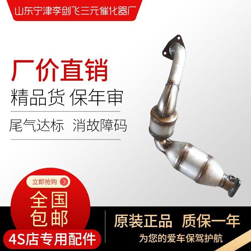 北京吉普2023 2024 2123 战旗三元催化器