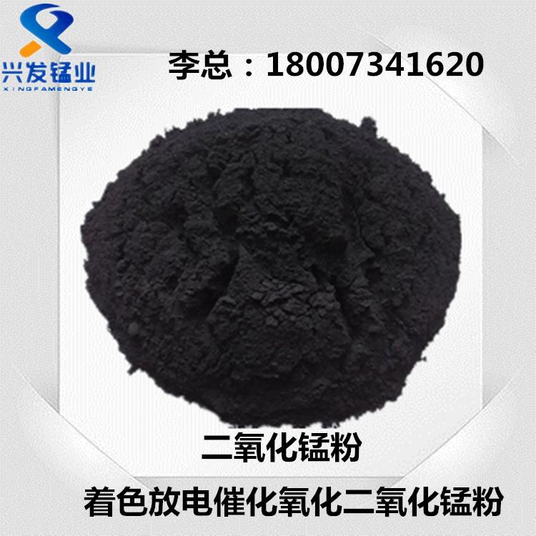 湖南厂家现货供应二氧化锰粉