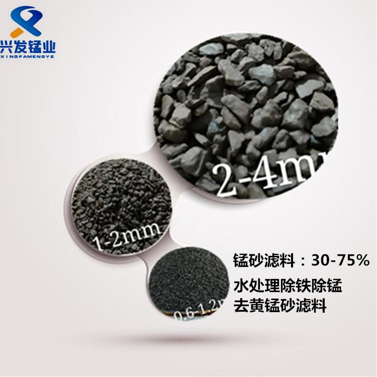 兴发锰业供应地下水处理除铁除锰锰砂滤料