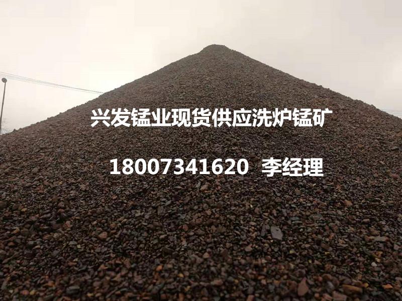 现货供应洗炉锰矿  钢厂冶炼锰矿