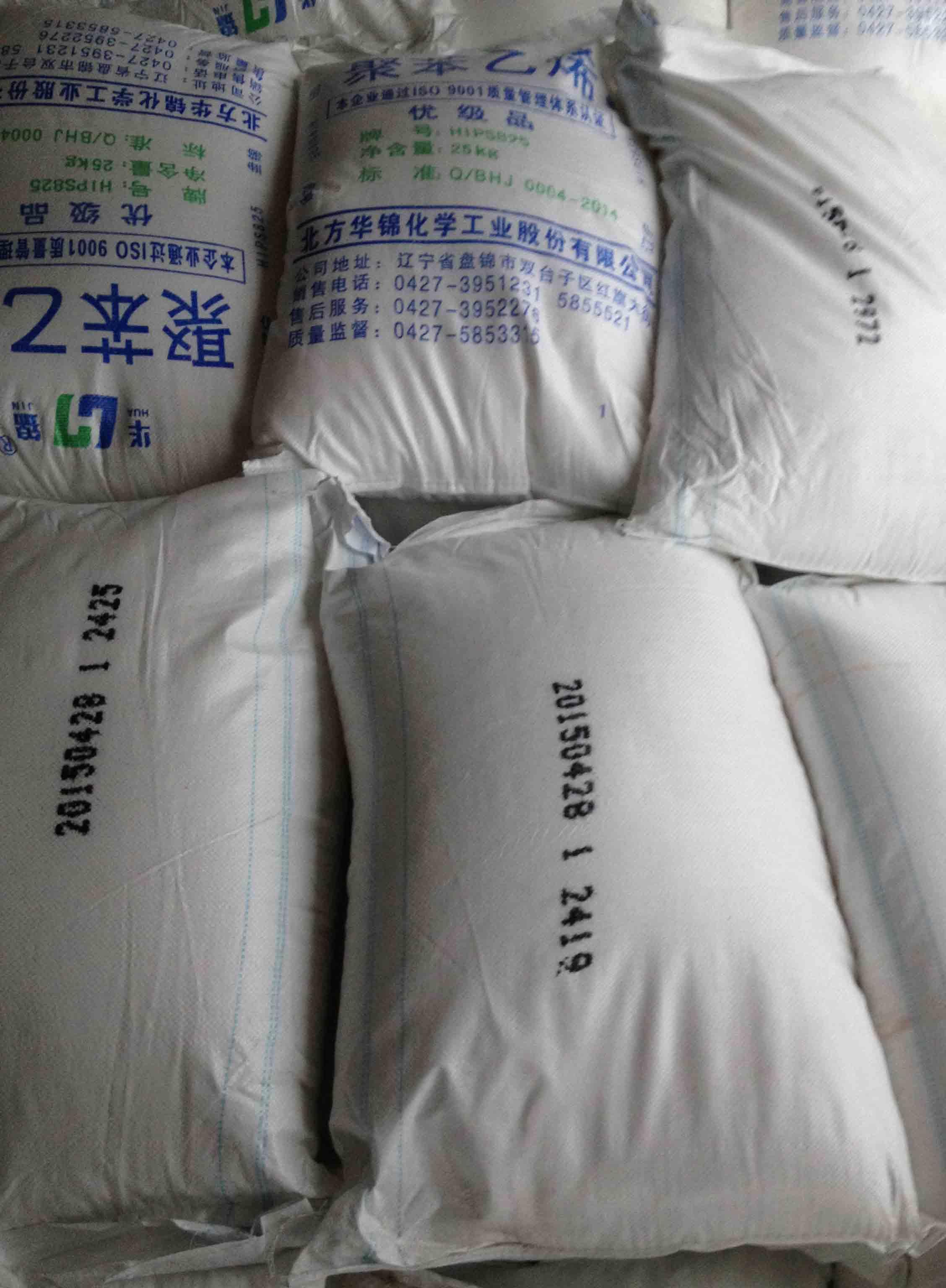 HIPS/825/华锦化工 苏州代理 长期优惠供应