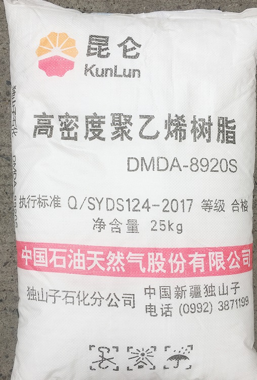 HDPE/8920S独山子石化 苏州经销 长期优惠供应
