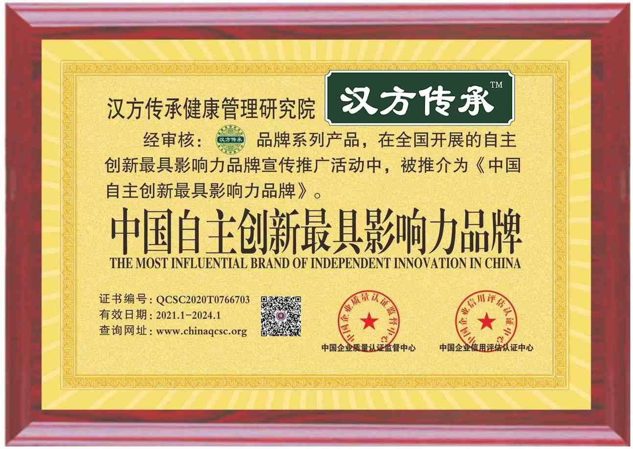 """汉方传承荣获""""中国自主创新最具影响力品牌"""""""